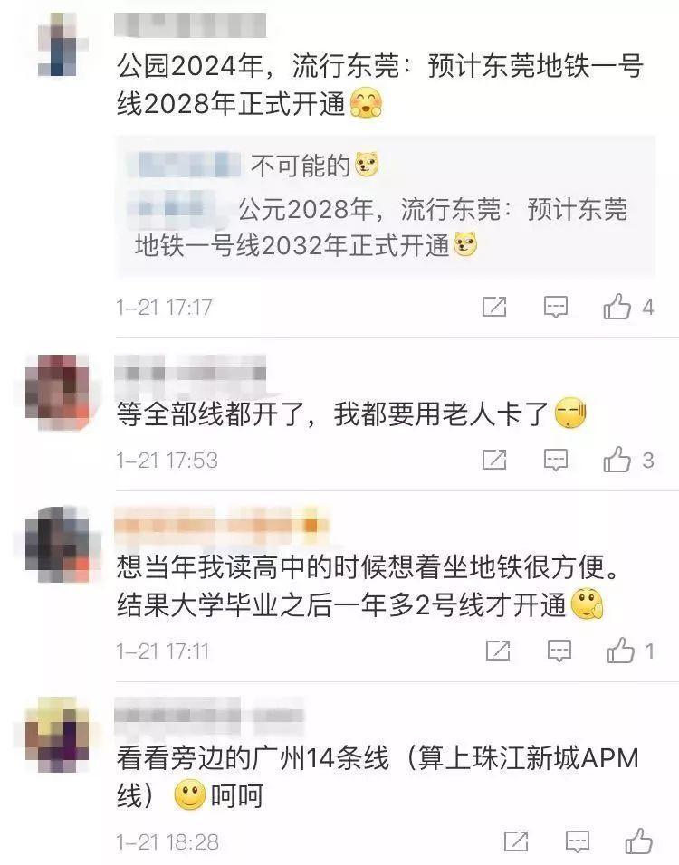 东莞地铁1号线有新消息!还有这些交通好消息!全东莞人都看哭了!!!