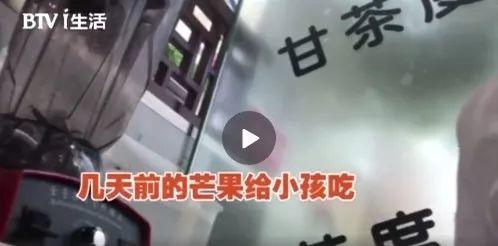 """看吐了!臭香蕉、烂芒果…知名奶茶店被曝""""肮脏""""!店员:白给都不喝"""