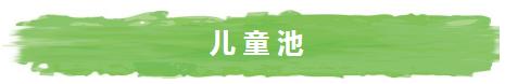 清凉一夏!虎英水上乐园特惠价65元!超级大喇叭、超级海浪滩、激情水寨…好嗨哟,浪起来~插图62