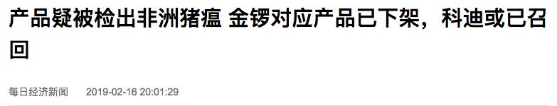 天呐!东莞人经常吃的三全灌汤水饺被曝检出非洲猪瘟病毒?插图8