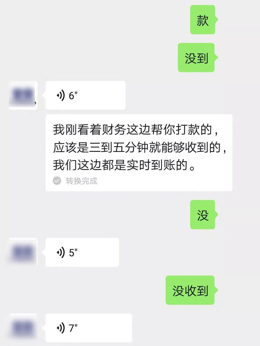 """曝光!东莞男子被""""网贷诈骗""""全过程!步步都是精心设计的陷阱!插图26"""