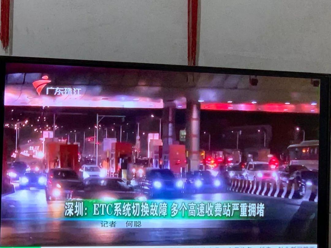 广东近日多条高速收费站拥堵!原来是这两个原因……插图4