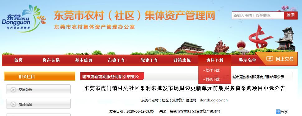 东莞又一批村子(社区)将迎更新改造!涉及万江、虎门、厚街、洪梅…插图16