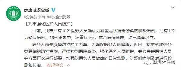 钟南山:新型肺炎肯定有人传人现象,戴口罩有用插图4