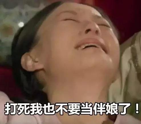 """参加完婚礼后!东莞女生凌晨怒诉:""""打死我也不当伴娘了!""""插图28"""