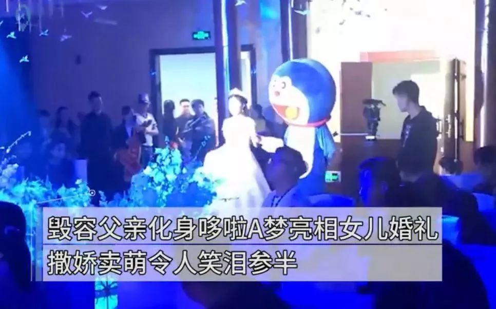 毁容爸爸化身哆啦A梦亮相女儿婚礼,撒娇卖萌!台下泣不成声…..插图2