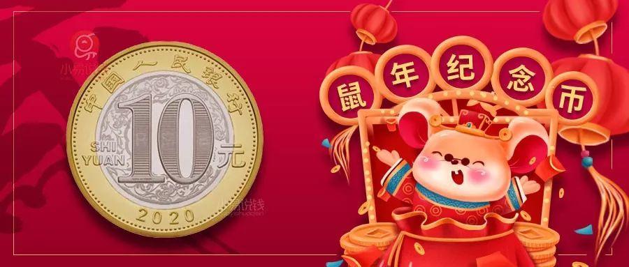 @东莞人 鼠年纪念币2000枚,10元等值兑换快来抢!插图36
