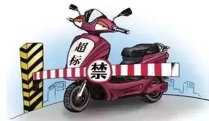 今天起,买电动自行车必须认准这个标志,否则不能上路!插图
