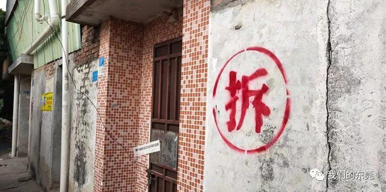 东莞这条村472栋房子确认拆迁!将诞生一批千万富豪!