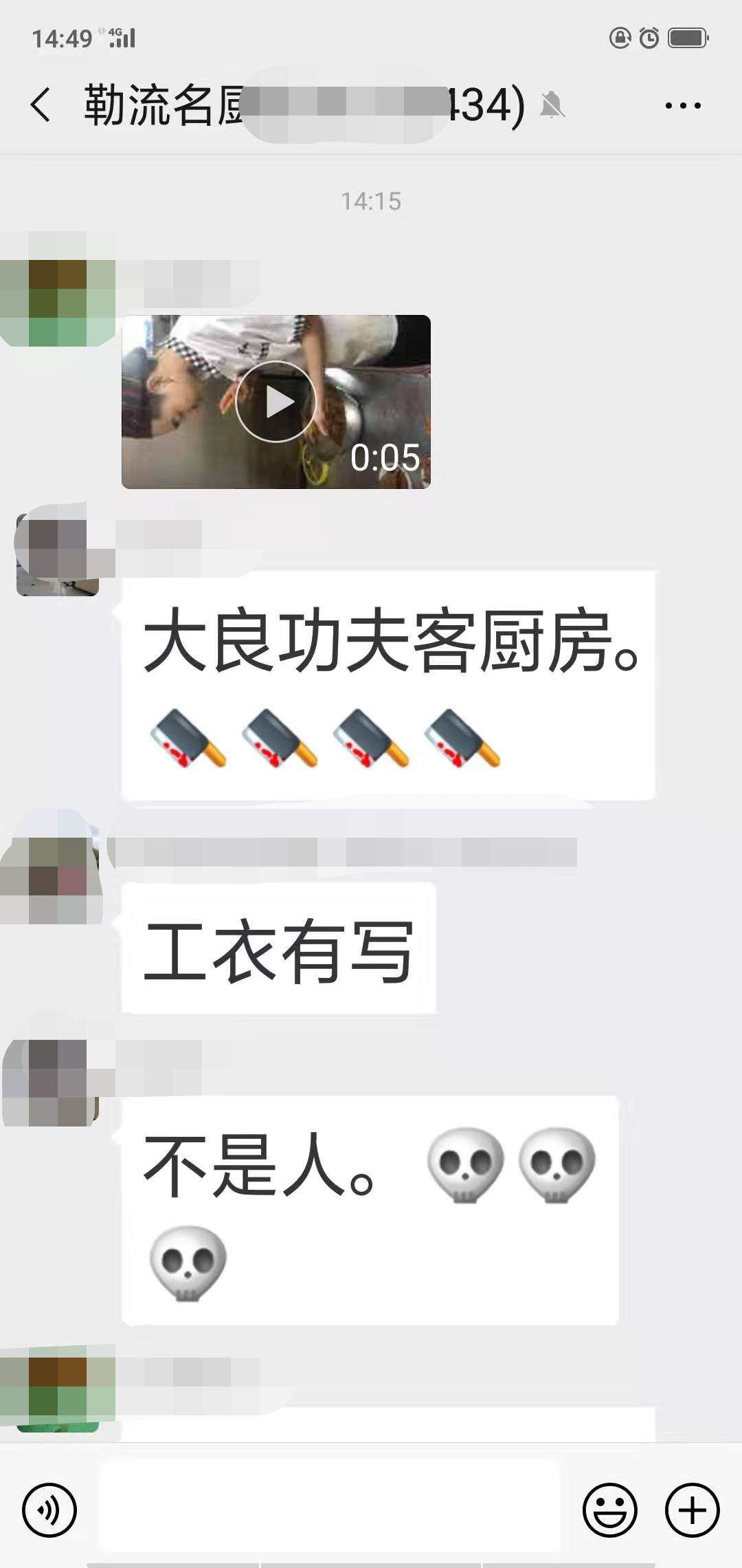 呢个人渣出名咯!一夜之间传爆广东朋友圈,全网人刮紧佢…插图4