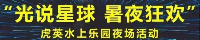限时!39.9元抢虎英水上乐园夜场票,星空艺术水城、水上轰趴、荧光漂流河、超级大喇叭···插图2
