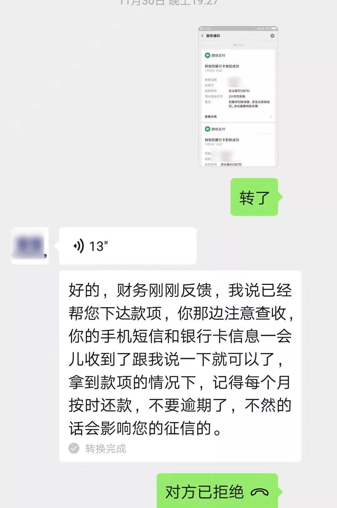 """曝光!东莞男子被""""网贷诈骗""""全过程!步步都是精心设计的陷阱!插图18"""
