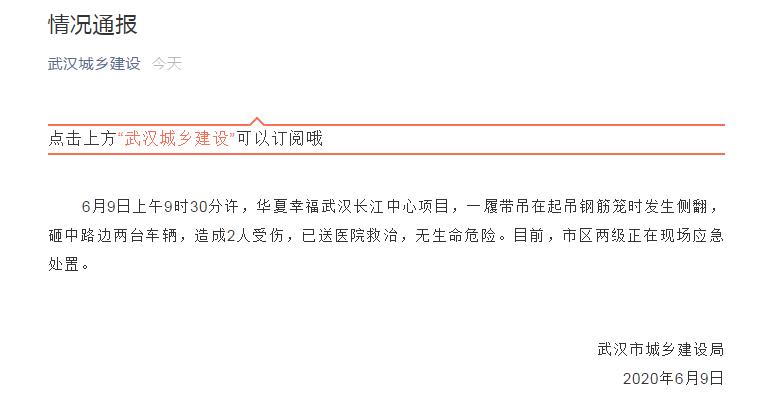 突发!武汉市一工地起重机侧翻,砸中路边车辆插图10
