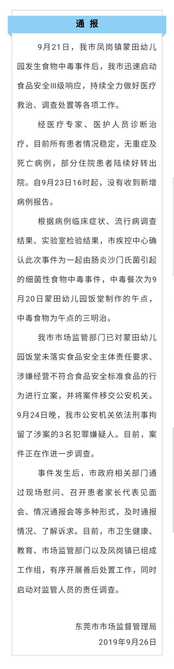 东莞幼儿园254人食物中毒原因查明!3名嫌疑人被刑拘!