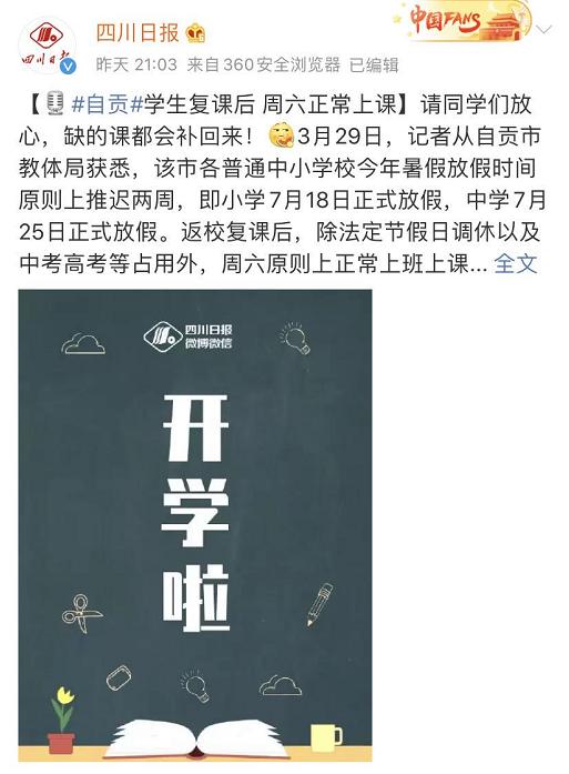 最新!广东这两地教育局透露,有望4月中旬开学!插图6