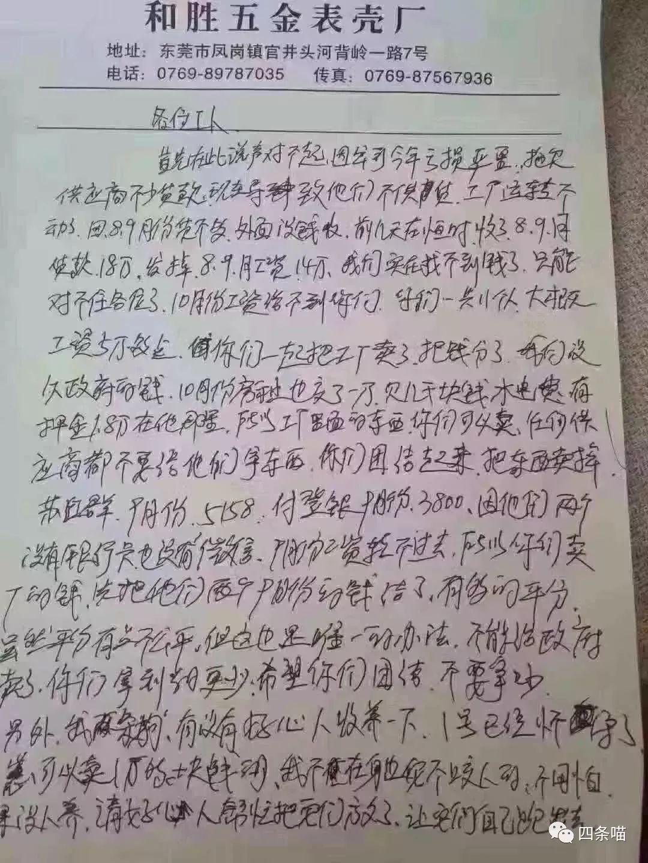 突发!欧姆龙宣布解散东莞工厂!!!插图10