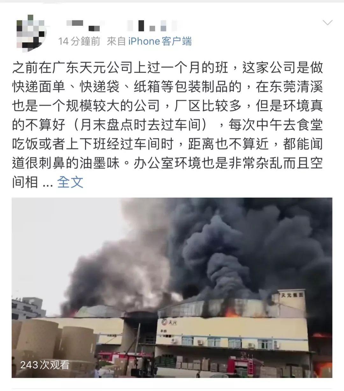 突发!东莞一工厂发生火灾!火势凶猛,太吓人了!插图18