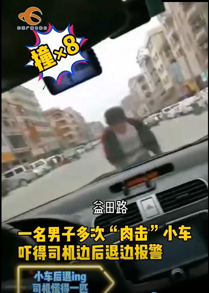 """东莞一男子闹市上演多次""""肉击""""小车!真相是······插图14"""