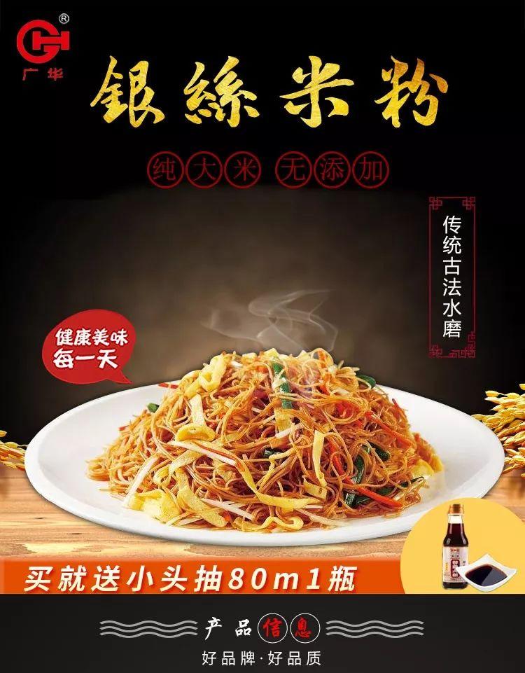 广东老字号,广华银丝手工水磨米粉,下单就送香辣萝卜!插图44