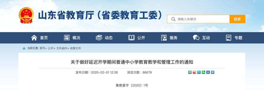 最新!广东这两地教育局透露,有望4月中旬开学!插图12