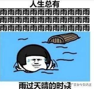 强雷阵雨+8级大风即将来袭!接下来东莞的天气是……插图18