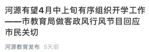 最新!广东这两地教育局透露,有望4月中旬开学!插图2