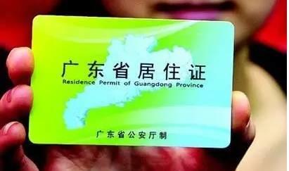新政!在东莞没有办居住证,后果很严重!插图