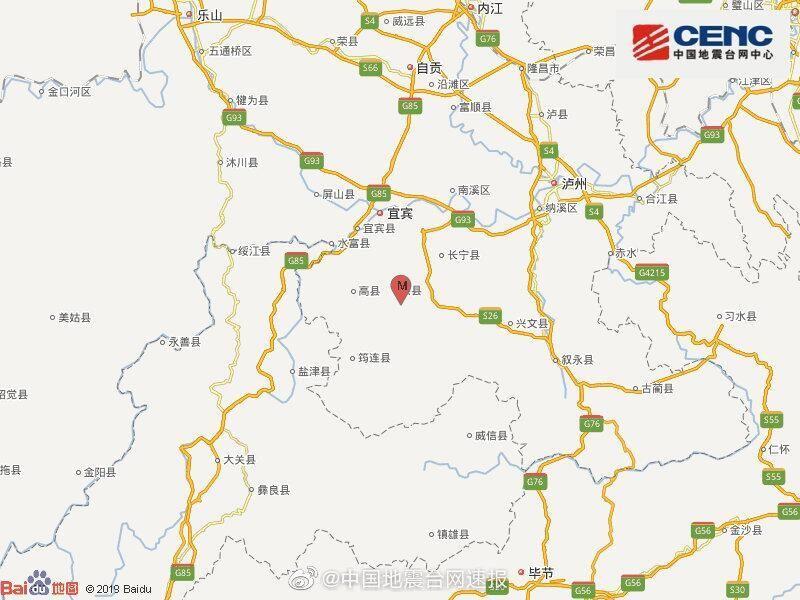 揪心!刚刚宜宾珙县发生5.6级地震!插图