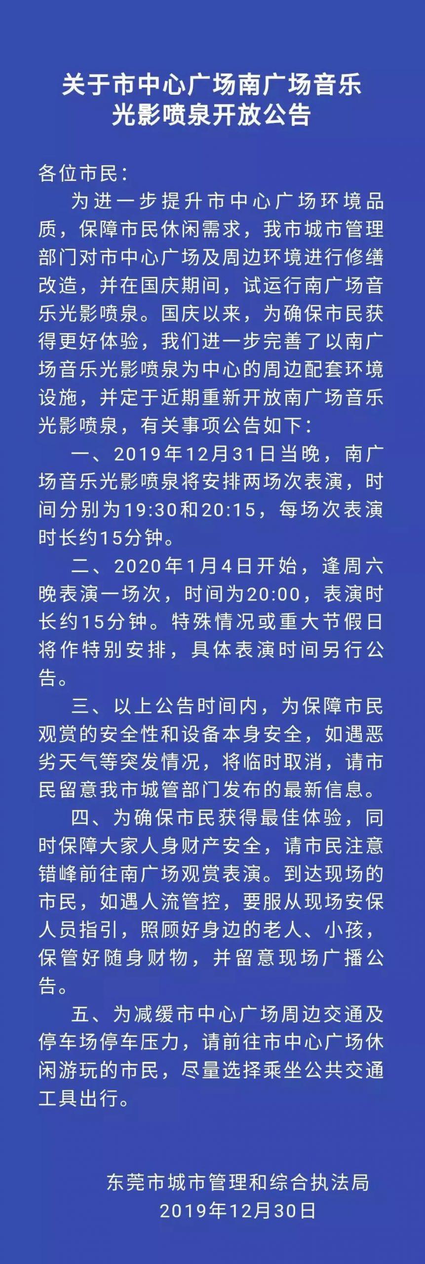 速看!东莞市中心广场南广场音乐光影喷泉明晚开放!