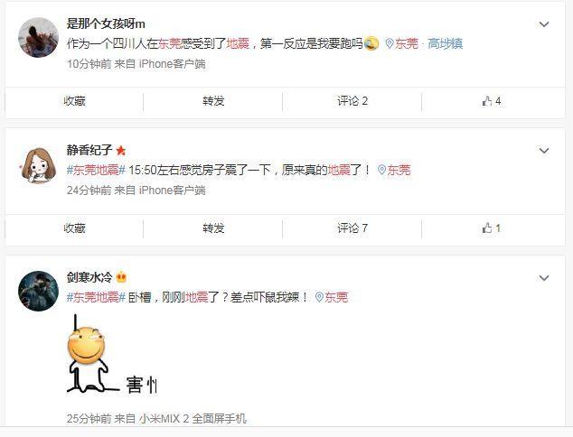 突发!刚刚广东发生地震,东莞多镇街有震感!插图12