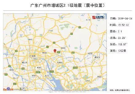 突发!刚刚广东发生地震,东莞多镇街有震感!插图14