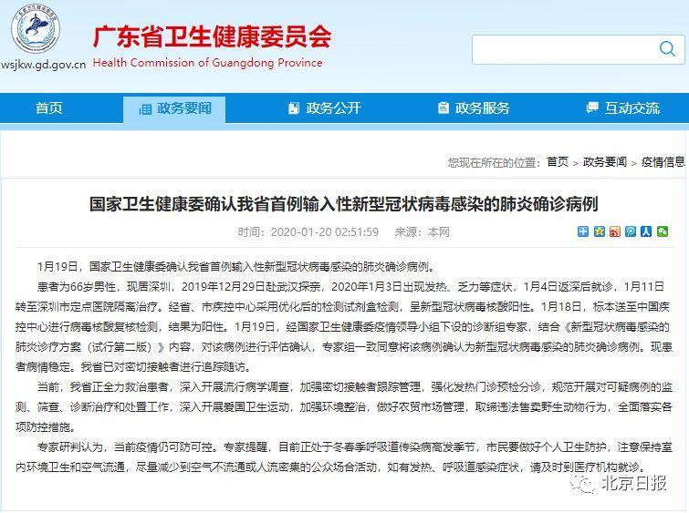 注意了!广东首例输入性新型冠状病毒肺炎!机场、车站启动体温监测!插图8