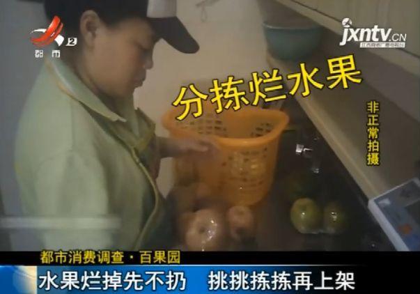 太恶心!东莞人经常买水果的地方出事了!插图30