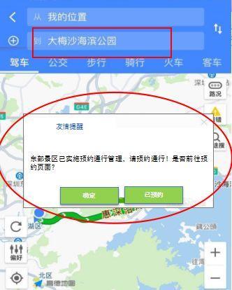 东莞司机注意!5月1日起,去深圳这些地方必须预约!插图38