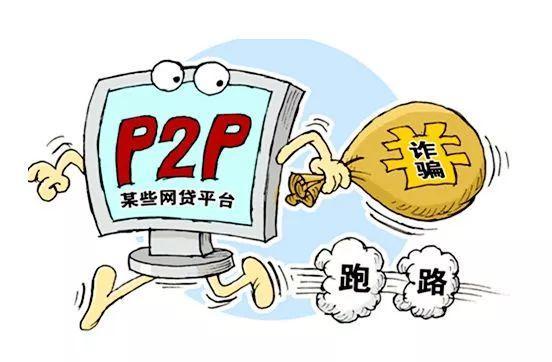 P2P凶猛,集资诈骗罪判处死刑?东莞人小心被骗!