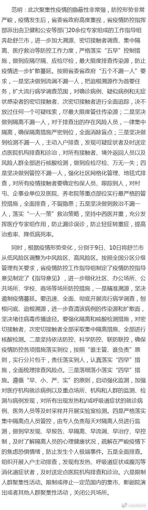 这里宣布全面进入战时状态!260人隔离!钟南山:现在正是非常困难的时候插图4