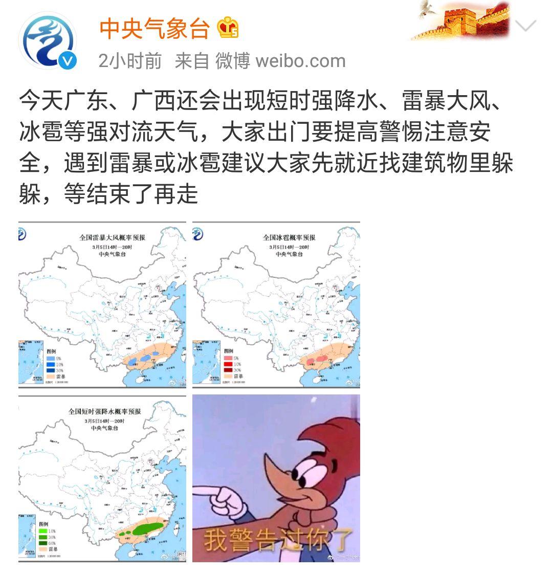 突发!刚刚广东地震了! 7级妖风+雷暴雨也将持续来袭 ! 让人崩溃的一周…插图30