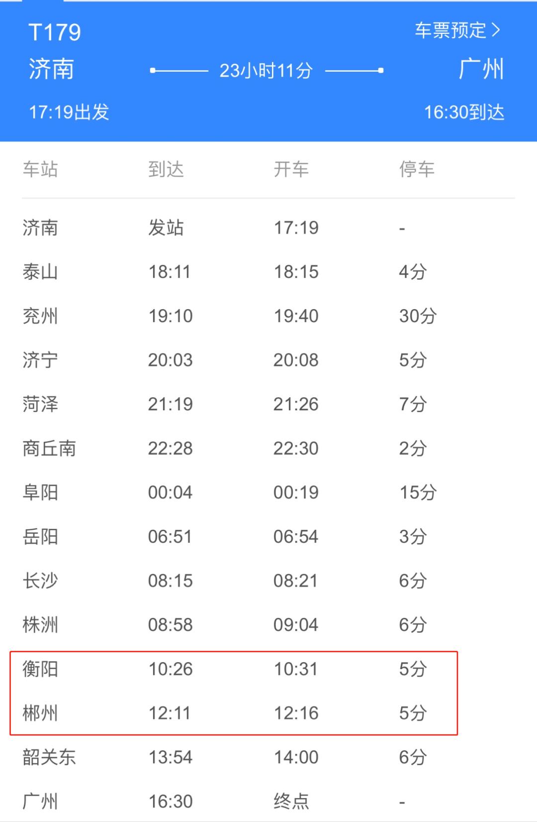 突发!一开往广州列车在湖南脱轨侧翻,现场起火!广铁最新通报插图8