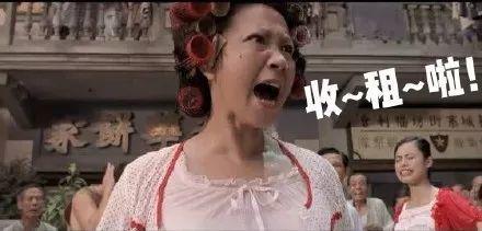 广东房东的生活太太太无趣了,每天都在收房租,真的好无聊!插图2