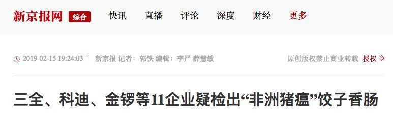 天呐!东莞人经常吃的三全灌汤水饺被曝检出非洲猪瘟病毒?插图