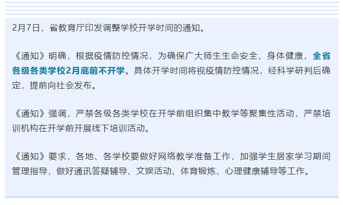广东学校5月初再安排学生返校? 教育厅回应了!插图