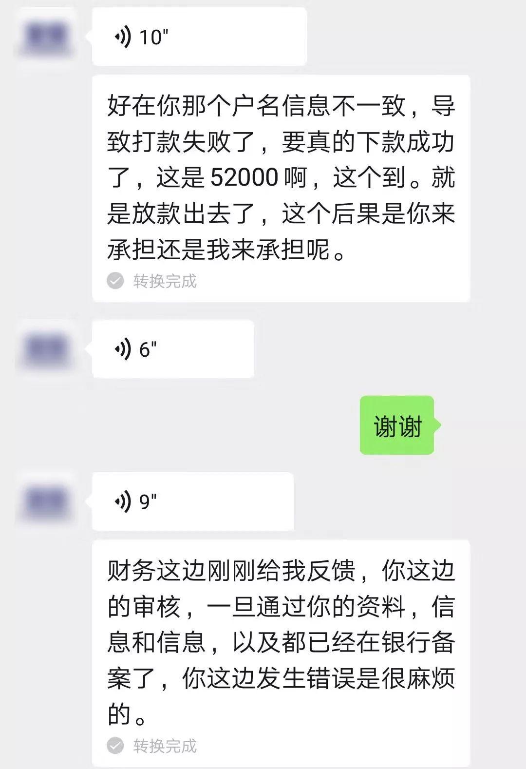 """曝光!东莞男子被""""网贷诈骗""""全过程!步步都是精心设计的陷阱!插图20"""