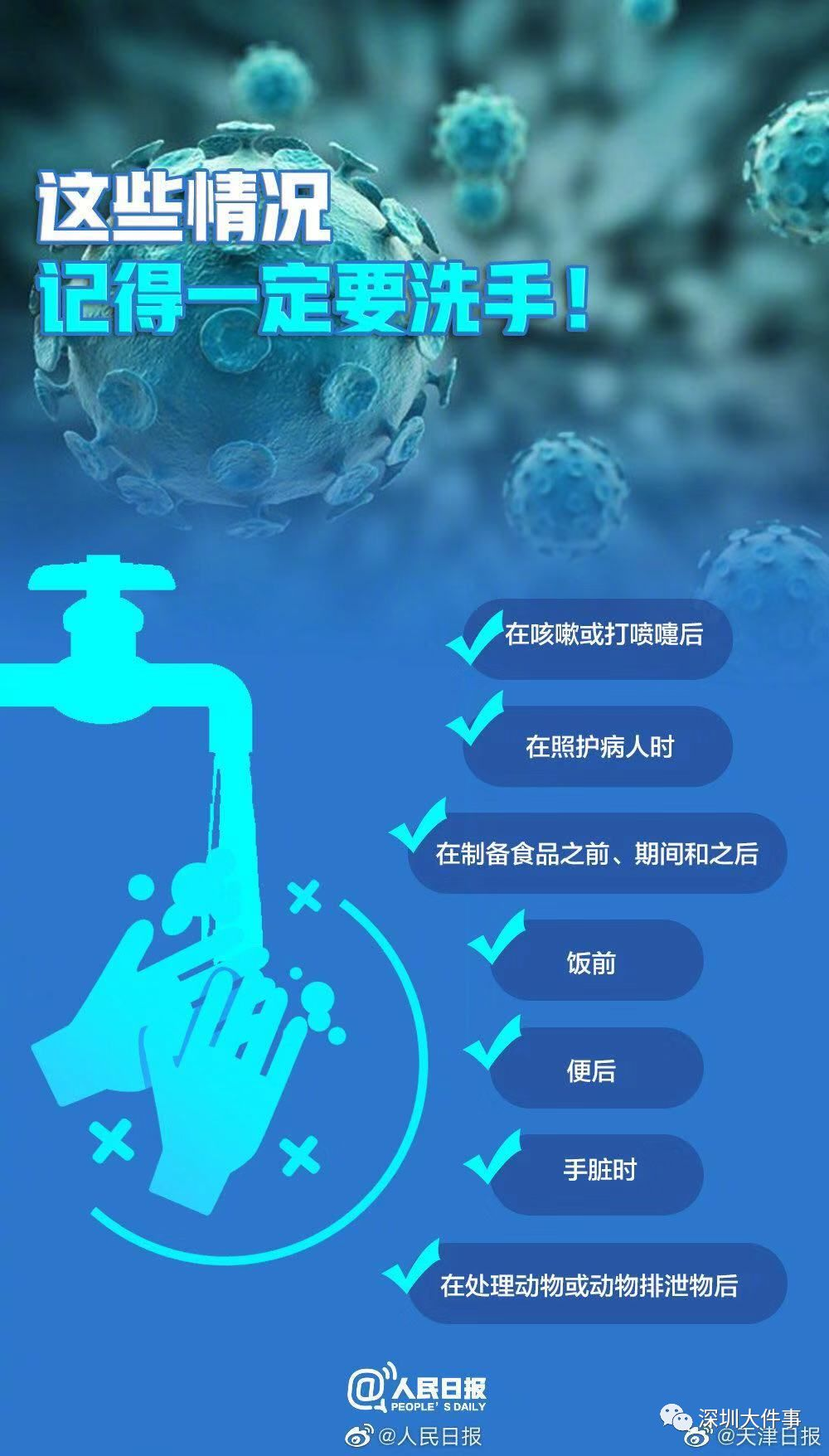 钟南山:新型肺炎肯定有人传人现象,戴口罩有用插图20