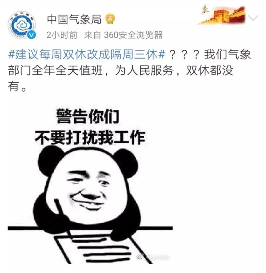 """""""七夕""""改成""""法定节假日""""?双休改成""""隔周三休""""?插图10"""