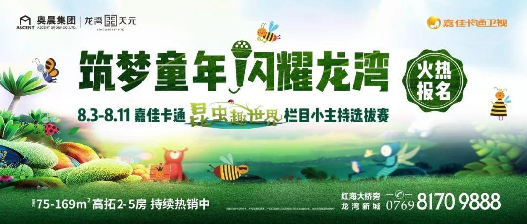 卡通卫视!儿童主持人选拔赛!圆孩子的童星梦!插图