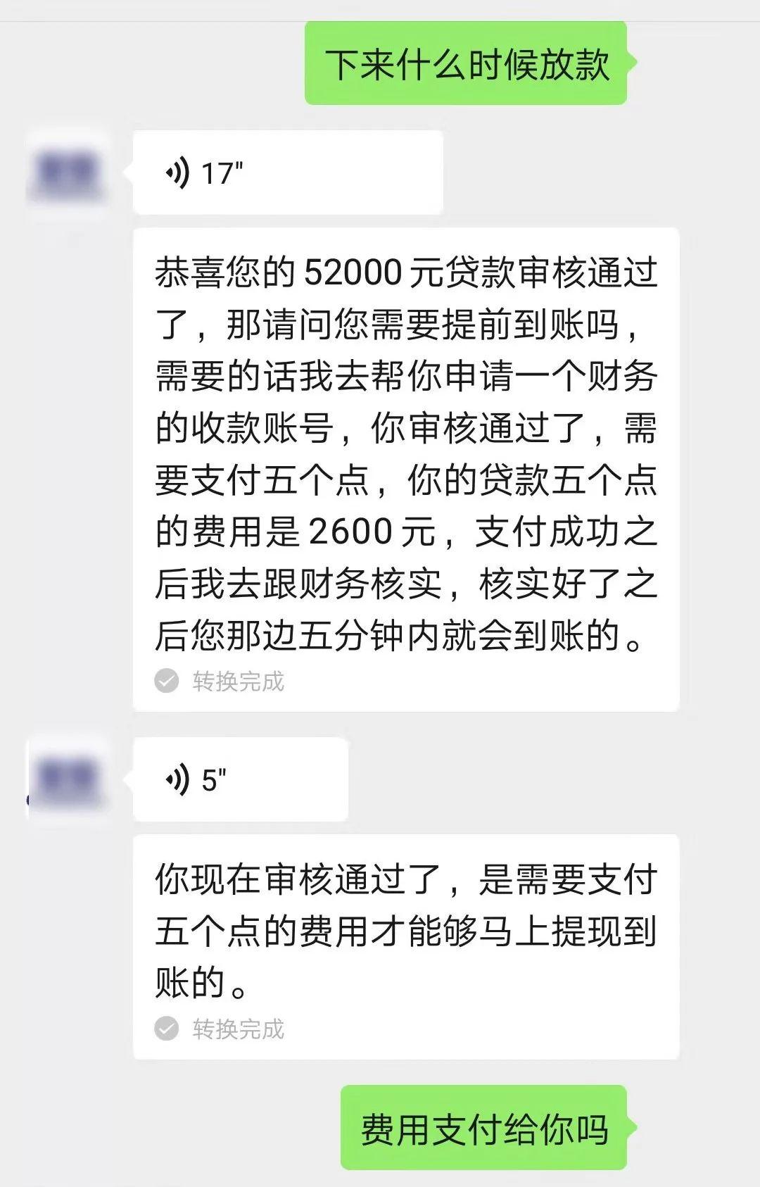 """曝光!东莞男子被""""网贷诈骗""""全过程!步步都是精心设计的陷阱!插图14"""