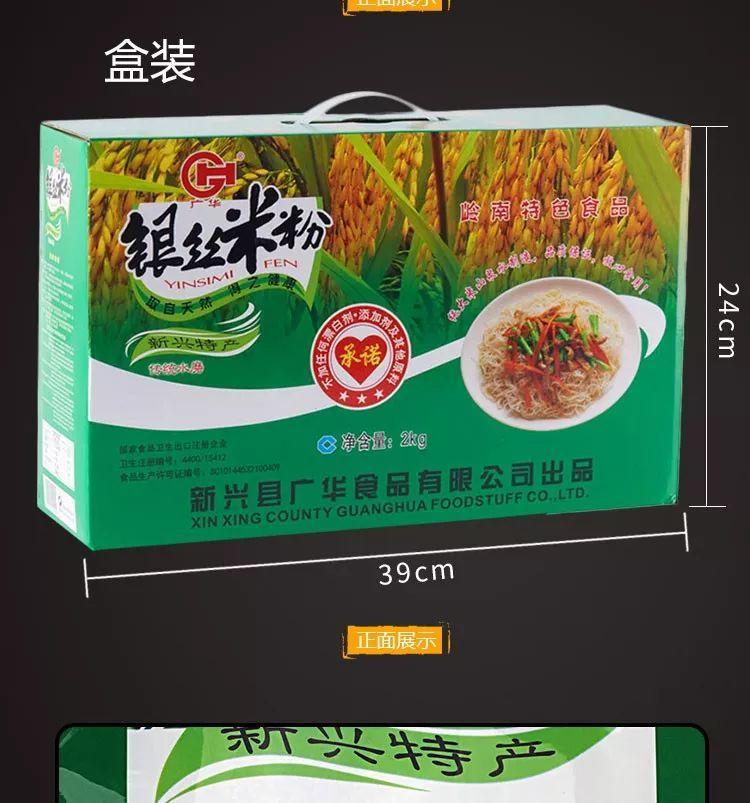 广东老字号,广华银丝手工水磨米粉,下单就送香辣萝卜!插图68