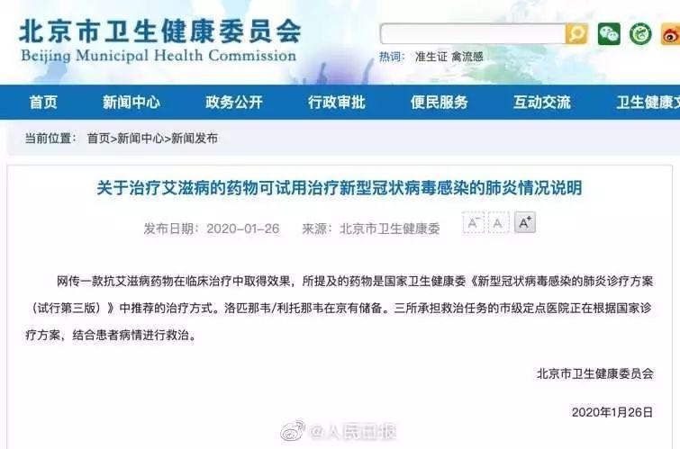 北京卫健委证实:抗艾滋病药物可试用新型肺炎插图