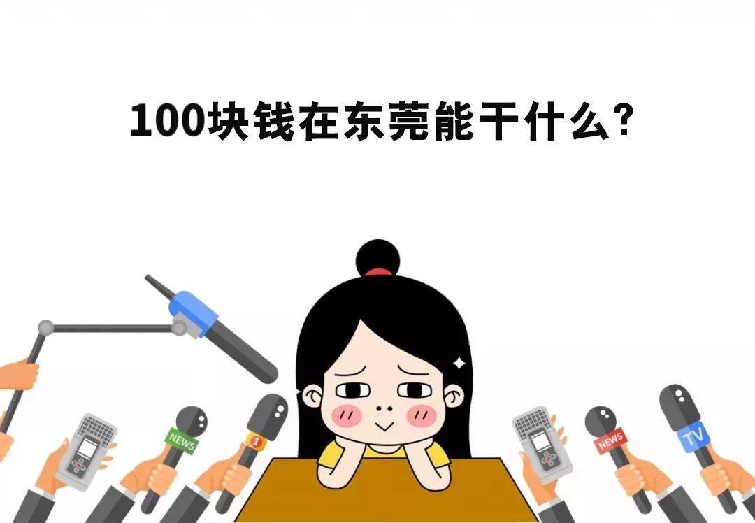 """00块钱在东莞能干什么?看完惊呆了!"""""""