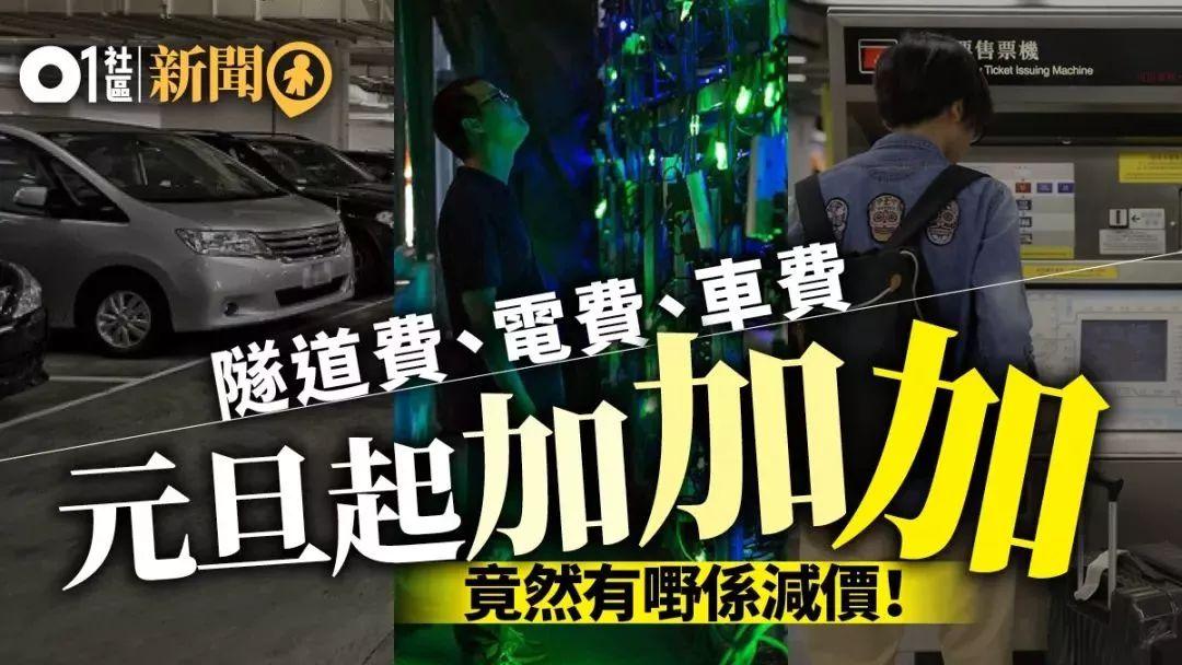 哭了!香港物价全方位暴涨!东莞人去扫货又要用多一笔钱…插图2